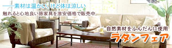 大川家具@OHKAWAKAGU ラタンフェア開催中